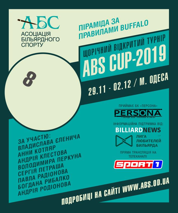 Лучшие игроки бильярдного спорта Украины примут участие в благотворительном турнире в Одессе